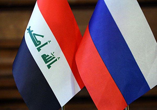 Россия и Ирак условились об активизации сотрудничества.