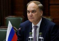 Посол: диалог России и США по антитеррору приносит обоюдную пользу