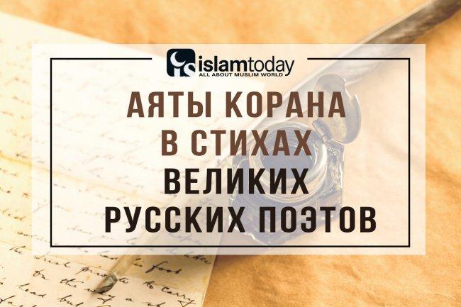 Ислам и русская литература