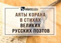 Ислам и русская литература. Топ-9 фактов, о которых вы вряд ли знали раньше