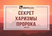 Секрет харизмы пророка Мухаммада (мир ему)