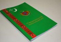 В Туркменистане изменят Конституцию