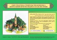 В Пестрецах продолжается строительство главной мечети района