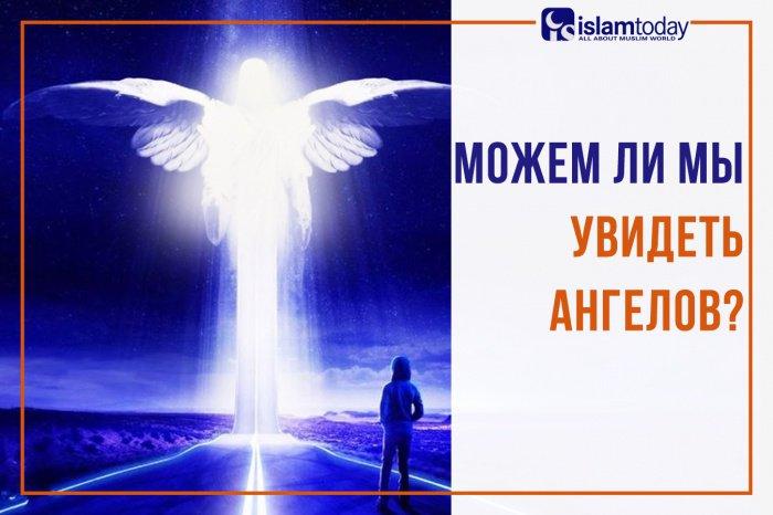 Описание ангелов в Исламе