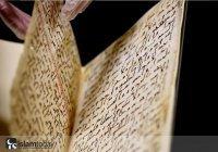 Когда был написан самый первый Коран в мире?