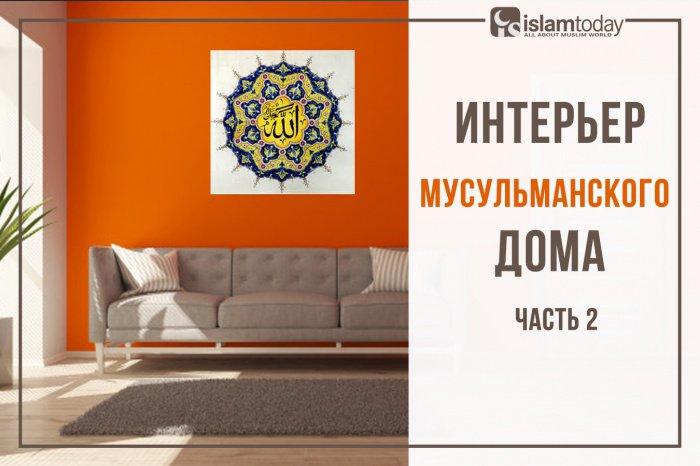 Интерьер мусульманского дома