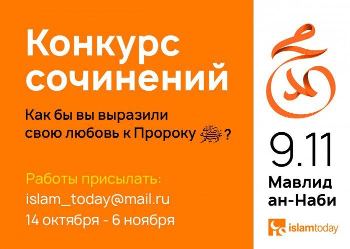 Сочинения принимаются на двух языках – русском и татарском.