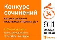 ИД «Хузур» объявляет конкурс сочинений в преддверии Мавлид ан-Наби