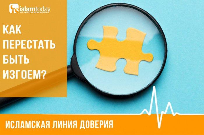 Как перестать быть изгоем (Оригинал фото: freepik.com)
