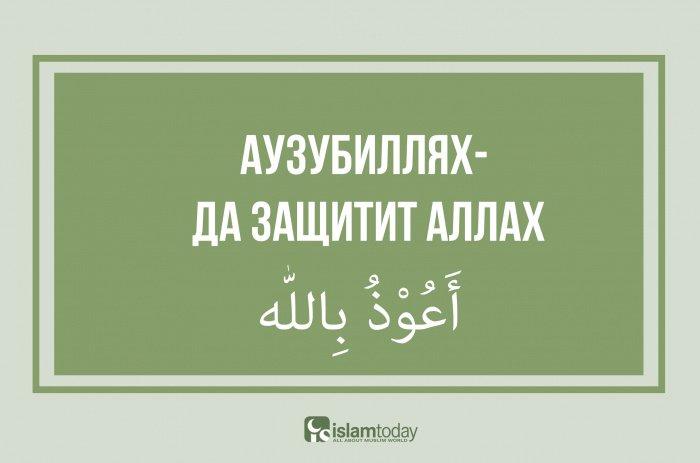 Простые фразы, которые должен знать каждый мусульманин