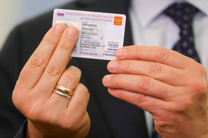 Каждый такой паспорт будет действовать 10 лет (Фото: Екатерина Штукина/POOL/ТАСС)