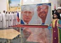 Эксперт: визит Путина в ОАЭ сблизит Россию со странами Персидского залива