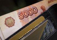 Зафиксирован резкий рост реальных доходов россиян