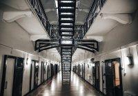 Самая крупная в мире тюрьма закроется