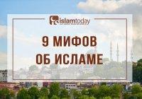 Разрушаем стереотипы об исламе: 9 самых распространенных мифов