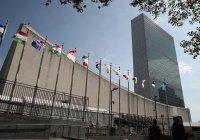 Россия официально предложила перенести Первый комитет ГА ООН из США