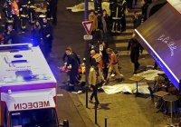 Во Франции завершено расследование парижских терактов 2015 года