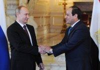 Президенты России и Египта обсудят в Сочи весь комплекс двухсторонних отношений