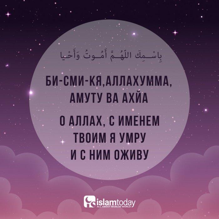 Дуа, оберегающая сон мусульманина