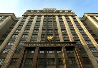 Госдума ратифицировала протокол к конвенции Совета Европы по антитеррору