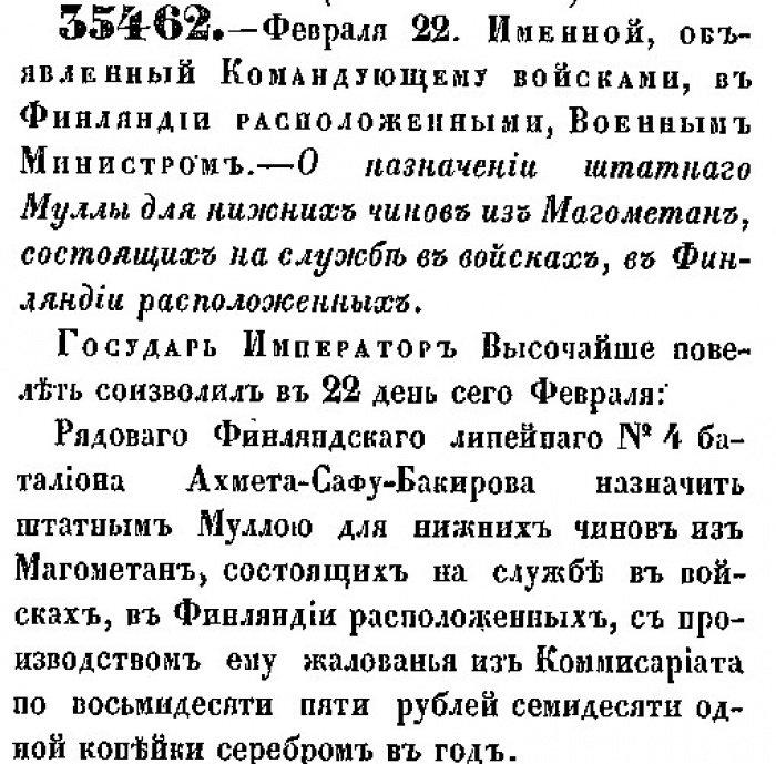 Указ Императора Александра II о назначении Бакирова штатным муллой 1860 г.
