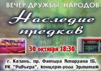 В Казани состоится вечер дружбы народов, посвященный Мавлиду ан-Наби