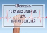 10 коранических дуа от десяти болезней