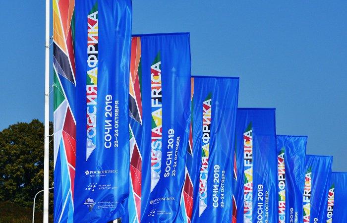 В Сочи завершился саммит Россия - Африка.