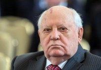 Горбачев: необходимо вовлекать исламские государства и движения в политический процесс