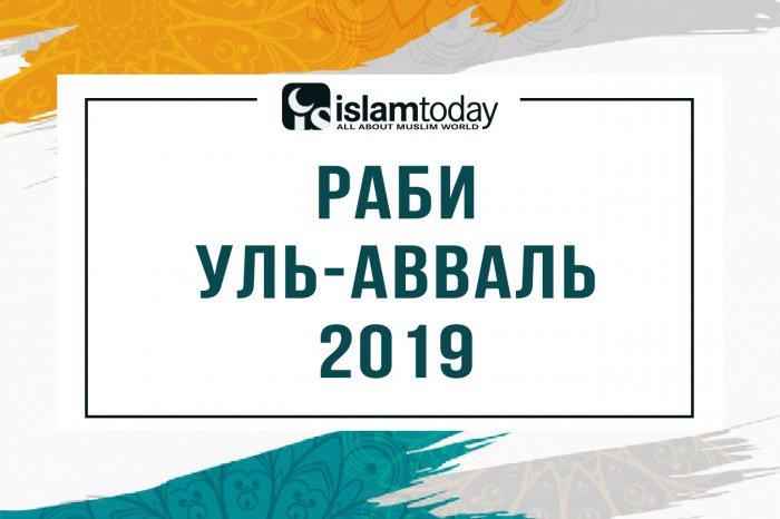 Когда наступает месяц Раби уль-Авваль? (Оригинал фото: freepik.com)
