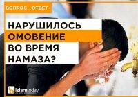 Что делать, если во время намаза нарушилось омовение?