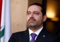 СМИ: премьер-министр Ливана Харири объявит об отставке