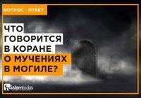 Мучения в могиле: правда или ложь?