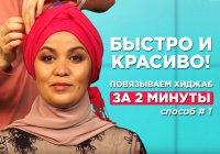 Как красиво и быстро завязать платок? Новая программа на «Хузур-ТВ»