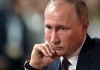 Путин: Россия против преследования представителей любых конфессий