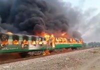 Более 60 человек погибли в Пакистане при пожаре в поезде