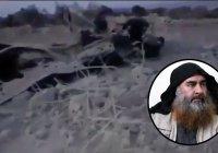Пентагон опубликовал видео операции по ликвидации аль-Багдади (Видео)
