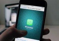 Житель Магадана предстанет перед судом за экстремистские сообщения в WhatsApp