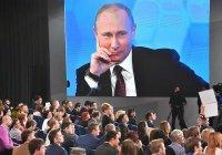 Стали известны сроки проведения большой пресс-конференции Путина