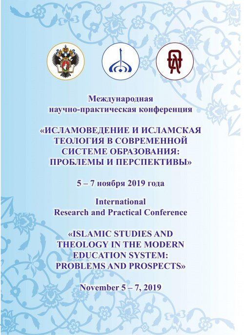 В Болгар съедутся теологи из России и из-за рубежа.
