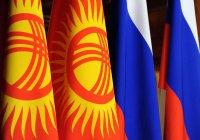 Россия и Киргизия готовятся к перекрестному году