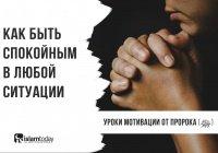 Уроки мотивации от Пророка (ﷺ): Как быть спокойным в любой ситуации