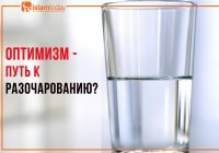 Почему оптимизм - это Сунна?