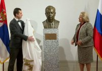 В столице Сербии открыли бюст Евгения Примакова