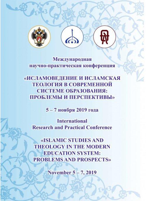 Участие в конференции примут отечественные и зарубежные эксперты.
