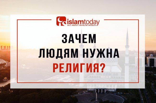 Зачем людям нужна религия?