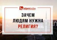 «Зачем тебе нужна религия?». Как ответить тем, кто спрашивает вас об Исламе