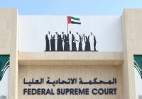 В ОАЭ мать, похоронившая семерых детей, предстала перед судом