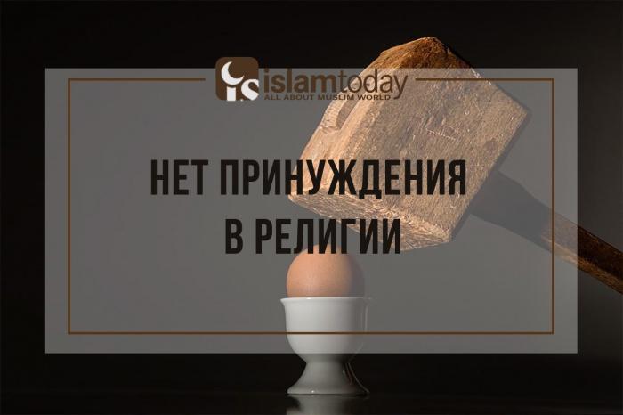 Нет принуждения в религии. (Источник фото: yandex.ru)