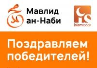 ИД «Хузур» подвел итоги конкурса сочинений в честь Мавлида